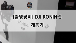 DJI RONIN-S (로닌 S) 짐벌 입양 후기