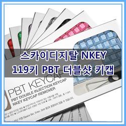 다양한 색상 PBT 키캡! 스카이디지탈 NKEY 119키 PBT 한/영 더블샷 키캡 리뷰
