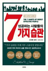 [칼럼] 성공하는 리더들의 7가지 습관™
