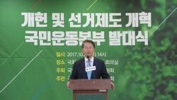 개헌 및 선거제도 개혁 국민운동본부 발대식 인사말