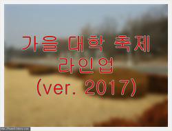 가을 대학축제 라인업(ver. 2017)
