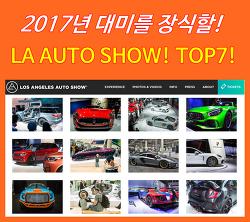 올해의 마지막 LA 오토쇼! 주목해야 할 TOP7! Auto Show 2018