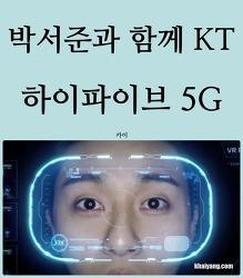 윤식당2 박서준과 함께하는 하이파이브 KT 5G 캠페인