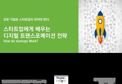[과정]스타트업에게 배우는 디지털트랜스포메이션 전략