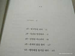 [마음점검/힐링/내면의나/나의설명서] 생각을 쓰다, 마음을 읽다 (콜라보)