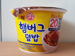 퍽퍽하고 맛없는 오뚜기 컵밥 :: 햄버그 덮밥