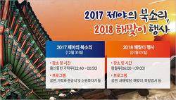 2017 제야의 북소리 & 2018 해맞이 행사