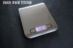리브라 주방용 전자저울_심플하면서도 실용적인 전자저울