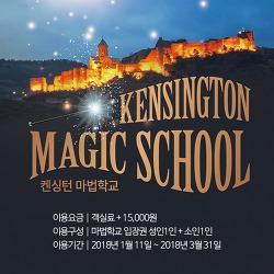 [KENSINGTON] 충주 마법학교패키지