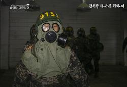 신병 1232기 5교육대 극기주 - 화생방 훈련