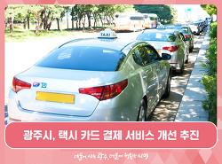 광주시, 택시 카드 결제 서비스 개선 추진