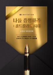조연심의 <나를 증명하라, 골드칼라의 시대> 저자강연회 메이킹영상 발행 / 박살컴퍼니 제작