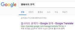 티스토리에 구글 웹페이지 번역 적용하는 방법_나름 간편