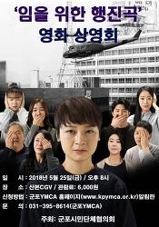 [20180524]군포에서 5.18 영화 '임을 위한 행진곡' 상영회
