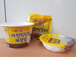 오뚜기컵밥 :: 사천식직화짜장밥