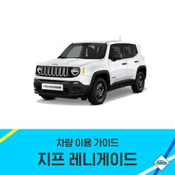 [쏘카] 지프 레니게이드 차량 이용 방법
