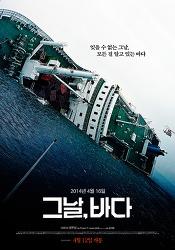 <그날, 바다> 상영일정 & 인디토크