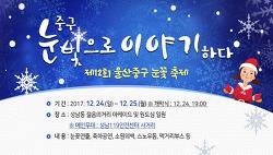 제12회 울산중구 눈꽃축제