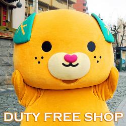 일본 마쓰야마 힐링여행의 시작 | 인터넷면세점 쇼핑