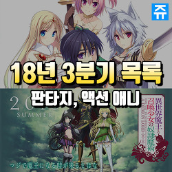 2018년 3분기 7월 일본 애니메이션 리스트 : 판타지, 하렘, 먼치킨 애니 추천