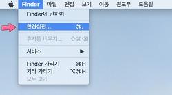 맥북(Mac OS) 파일 확장자 확인 및 변경 방법
