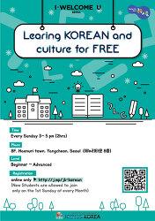 열린한국어교실 포스터