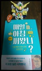 김민식 pd의 매일 아침 써봤니? 리뷰