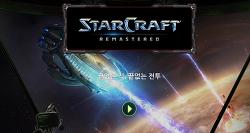 스타크래프트 1.20 패치 노트