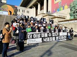 낙태죄 폐지 결의 범시민사회 공동기자회견 <더 이상 미룰 수 없다, 낙태죄를 폐지하라> 후기