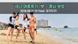 (영상) 18년 여름휴가 - 충남 보령 (2018.08.11~12)