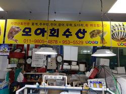 서천특화시장 각종 활어 회센터 - 모아회수산