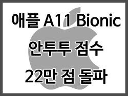애플 A11 Bionic, 안투투 점수 22만 점 돌파!