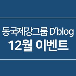 [동국제강 D'Blog 12월 이벤트] 12월에 속한 겨울 절기 맞추기 퀴즈