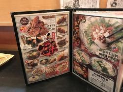 도쿄, 테바사키 전문점 세카이노 야마짱