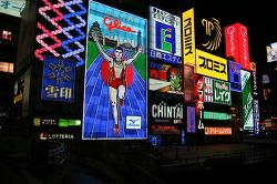 일본 여행 준비하기! 1일차 -오사카 편-