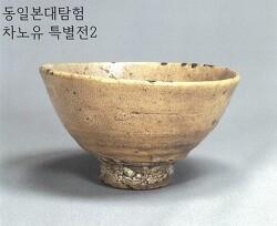 동일본대탐험 - 1일 도쿄국립박물관東京国立博物館 차노유茶の湯특별전2