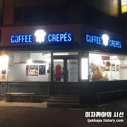 [망원 카페] 진한 달콤함이 있는 크레페와 아이스크림 GOOD D.I.D 굿디드