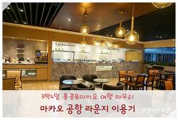 마카오 공항 라운지 후기:: Plaza Premium Lounge & 귀국(TW108)