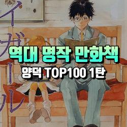 일본 역대 명작 완결 만화 추천 1탄 : 양덕들이 좋아하는 만화책 순위 TOP100