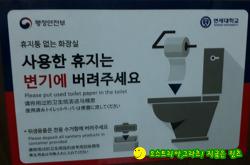 나를 헷갈리게 하는 한국의 화장실 매너