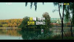 [04.19] 수성못_예고편