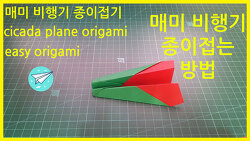 쉬운 종이접기 매미 비행기