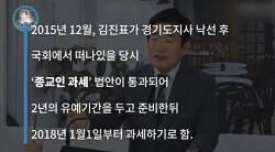 김진표가 이재명 탈당 거론은 국면전환용? 종교인과세 총대를 맸다?
