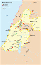 예수님 당시의 이스라엘 지도