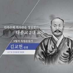 8월의 독립운동가 김교헌 선생