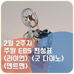 2월 3주차 EBS 편성표 영화 <굿 다이노>, <앤트맨>, <라이언> 뒷이야기와 이스터에그