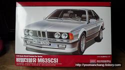 [아카데미] BMW M635CSi 제작기 (1)