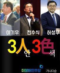 이기우-전수식-허성무, 창원시장 꿈꾸는 3인3색