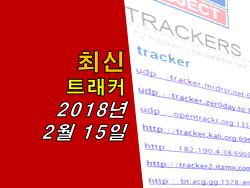 2018년 2월 15일 11시 25분 기준 유토렌트용 최신 트래커(트레커) utorrent