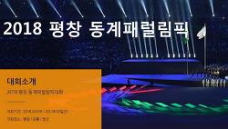 2018 평창 동계패럴림픽 기간 개회식 폐회식 일정